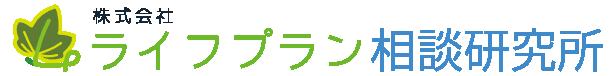 株式会社ライフプラン相談研究所